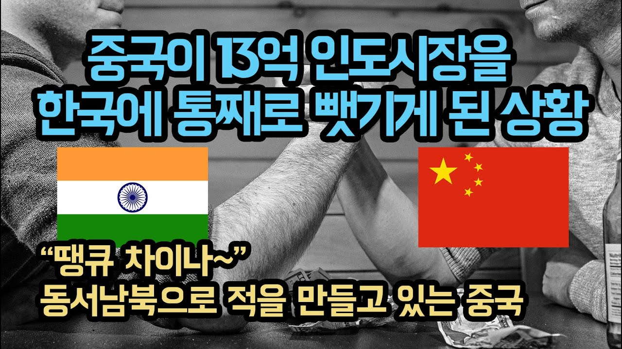 중국이 13억 인도시장을 한국에 통째로 뺏기게 된 상황