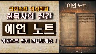쉰목사 신간 예언 노트 홍보 동영상 '자신의 뜻이 아닌…