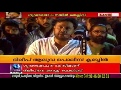 Dileep's Response At The Protest Meet In Marine Drive When Actress Got Attacked