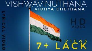 Vishwa vinoothana lyrical video HD | ವಿಶ್ವವಿನೂತನ ವಿದ್ಯಾಚೇತನ ಲಿರಿಕ್ಸ್
