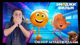Эмоджи фильм - Обзор мультфильма