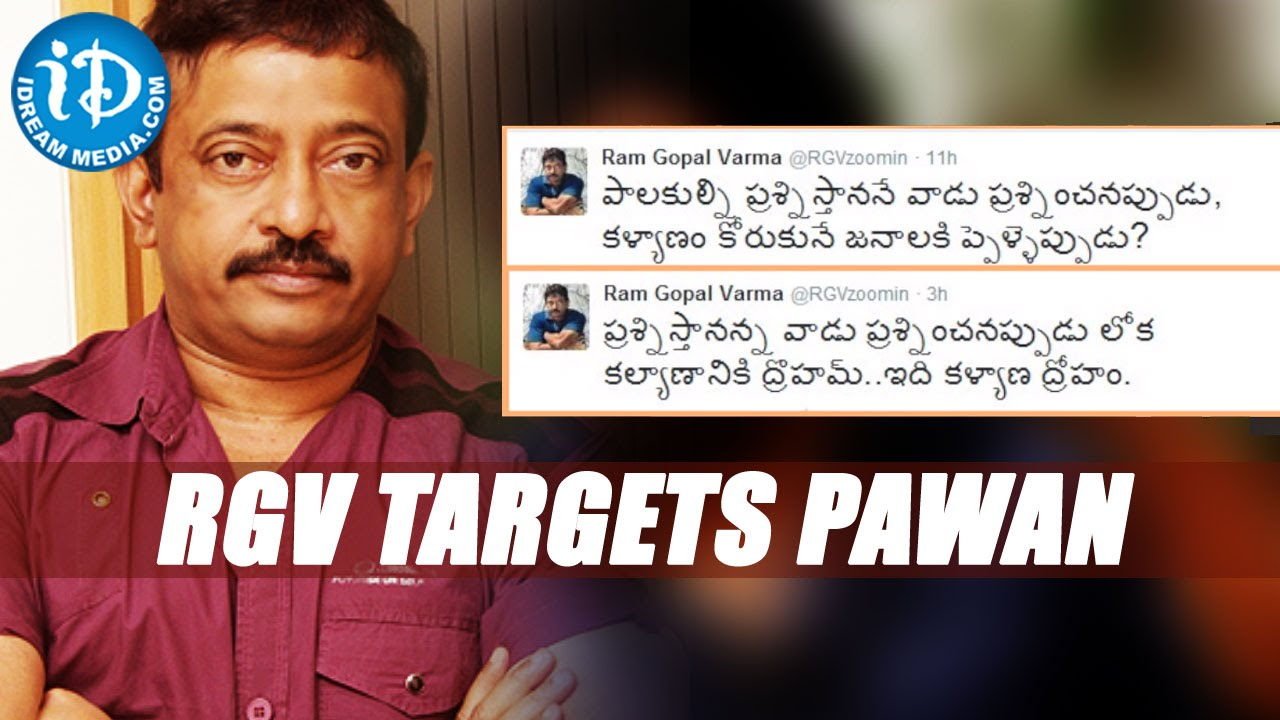 Ram Gopal Varma Sensational Comments On Pawan Kalyan Youtube