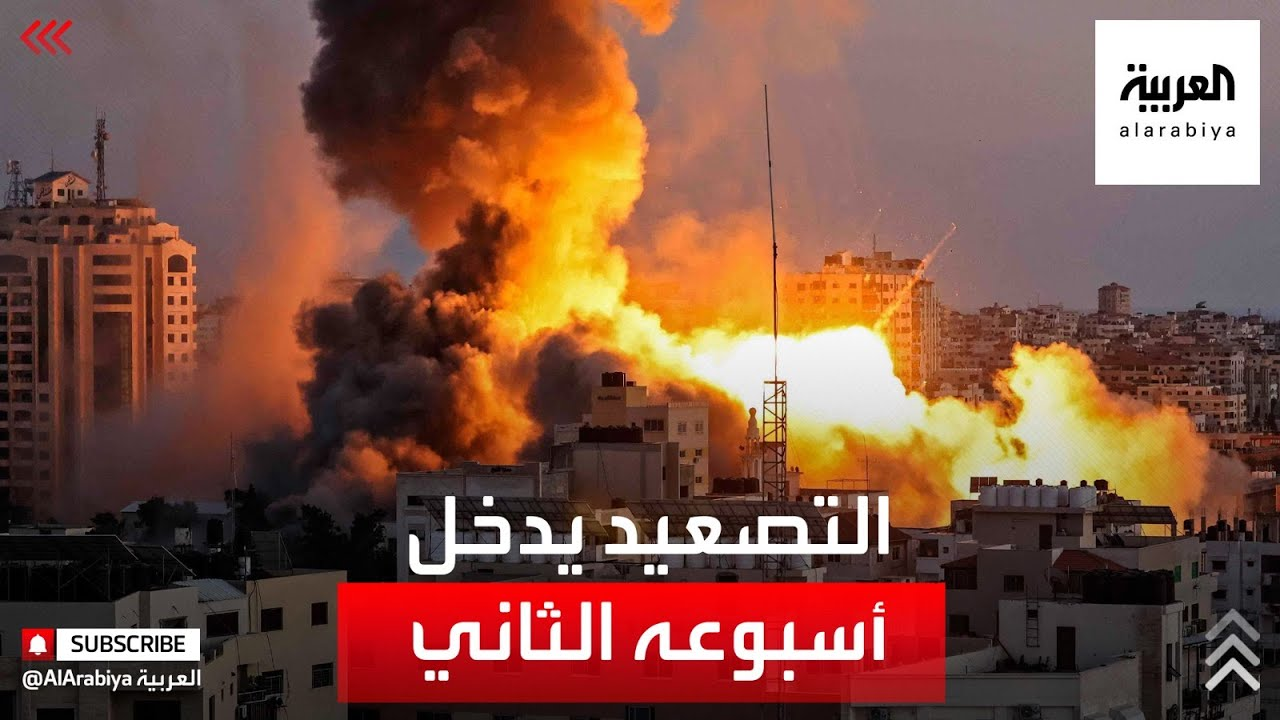 وتيرة التصعيد بين إسرائيل وغزة تتصاعد مع دخول التوتر أسبوعه الثاني  - نشر قبل 7 ساعة