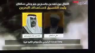 البحرين: مكالمات لرئيس وزراء قطر السابق تكشف مشروعا لقلب نظام الحكم في المنامة
