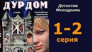 Дурдом 1 2 серии   детективная мелодрама, остросюжетный сериал
