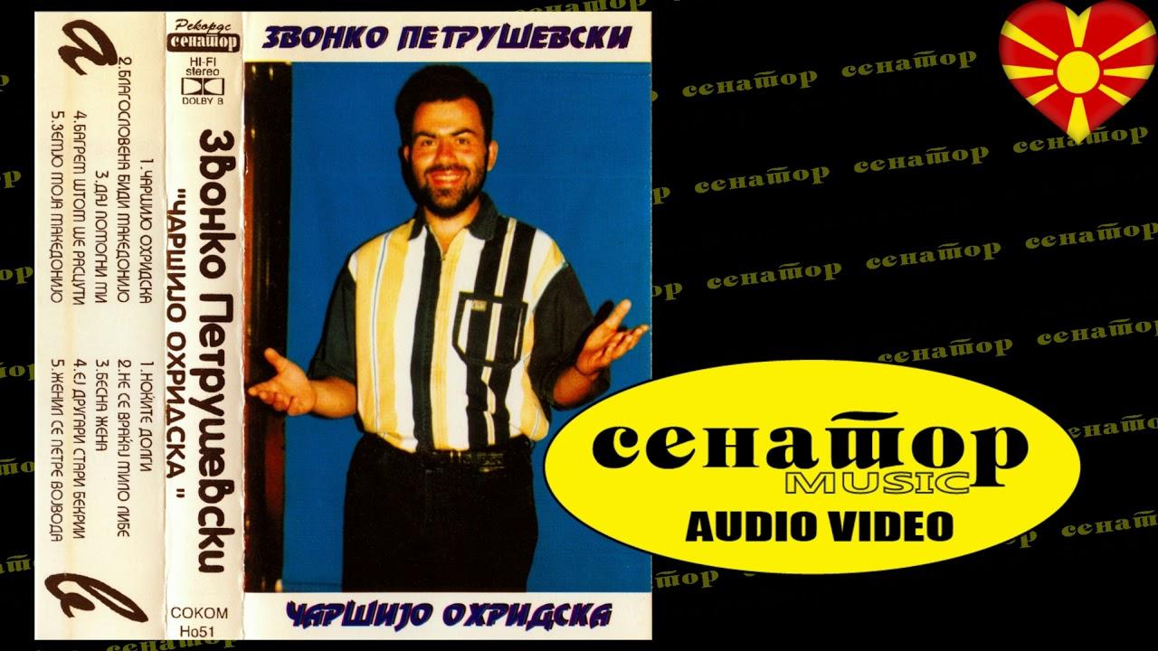 Zvonko Petrushevski - Daj pomogni mi - (Audio) - Senator Music Bitola