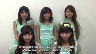 タイのファンへ、ユルリラポ からビデオメッセージが届きました!!! Idol...