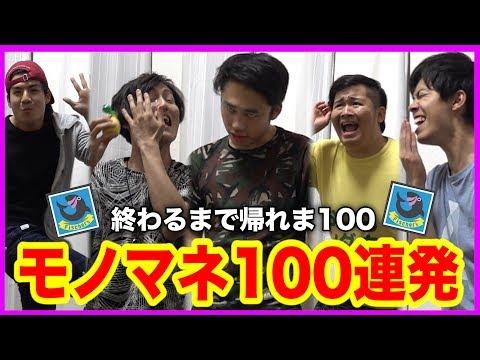 細かすぎるモノマネ100連発できるまで終われま100!!