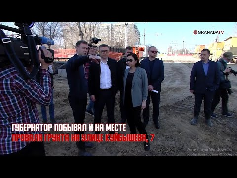 Алексей Текслер осмотрел место провала грунта на Куйбышева