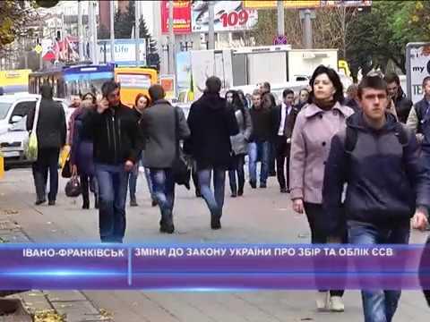 Зміни до закону України про збір та облік ЄСВ