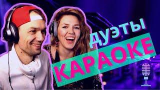 ДУЭТ МУЖ И ЖЕНА поют каверы на известные песни  #дуэтзамутьба #караоке_дуэты