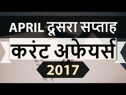 (HINDI) April 2017 2nd week current affairs - IBPS,SBI,Clerk,Police,SSC CGL,RBI,UPSC,