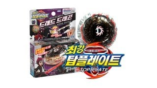 Beyblade  탑플레이트  Sonokong Top Plate Dread Dragon, Earth Attribute Unboxing Review Giveaway