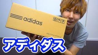 アディダスで1万円のジャージを買ってみた! thumbnail
