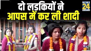 UP News: 'लड़कों से नफरत है' और दो लड़कियों ने आपस में कर ली शादी, भिड़े दोनों के परिवारवाले