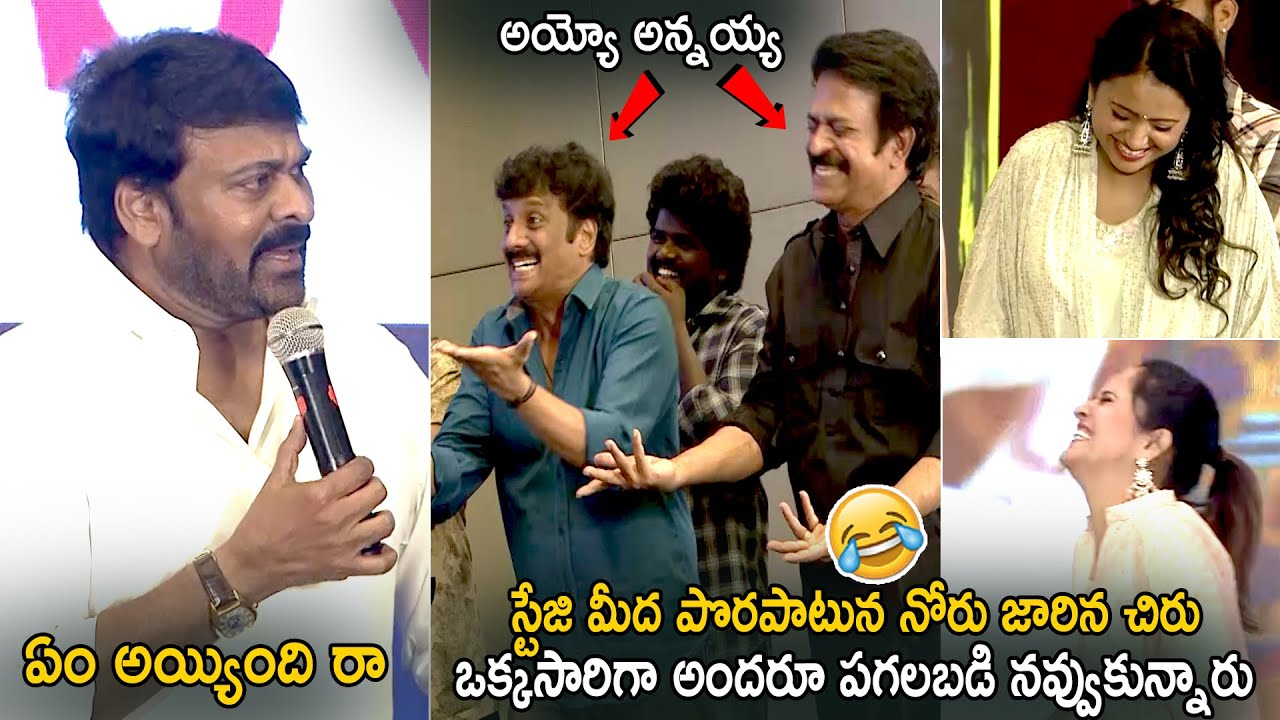 Chiranjeevi Slips His Tongue On Stage And Makes Laugh Everyone | O Pitta Katha Event |Cinema Culture