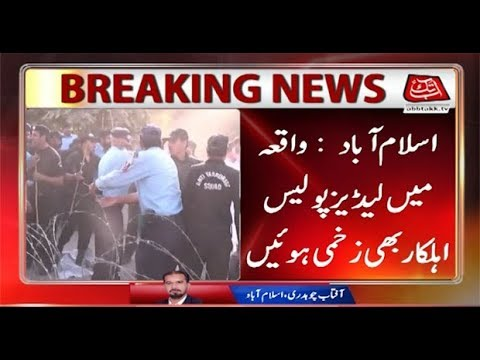 Women Police Personnel Also Injured in Judicial Complex Incident