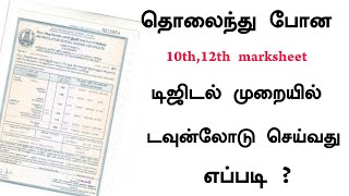 How To Download Digital 10th,12th Marksheet In Tamil || E-Certificate #intetnetcafe
