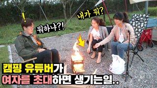 """태어나 처음 캠핑을 해본다는 """"여성구독자&qu…"""