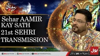 Sehr Aamir Kay Sath | Complete Sehri Transmission with Dr.Aamir Liaquat | 6th June 2018