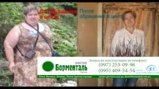 Эффективное похудение Доктор Борменталь Украина