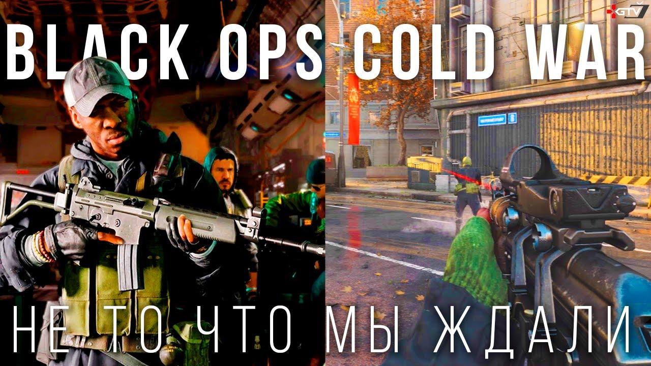 Call of Duty Black Ops Cold War — Предварительный обзор Мультиплеера