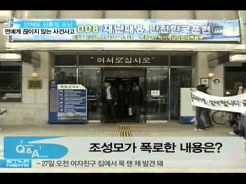 [news] Entertainment world, Event accident (안재모 신혼집도 도둑, 연예계 사건사고)
