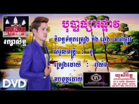 បុប្ផាផ្សារផ្អាវ  (Karaoke) Bopha phsa phaav  (original song)