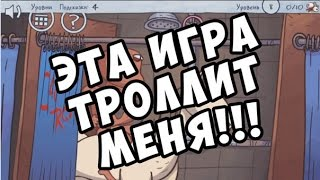 ЭТА ИГРА ТРОЛЛИТ МЕНЯ! Trollface Quest: Video Memes