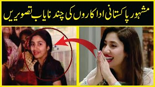 Childhood Pictures of Pakistani Celebrities | Rare Pictures Of Pakistani Celebrities | 2020