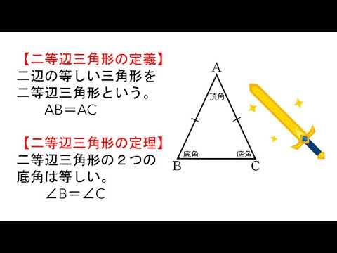 三角形の合同の証明(音声つき)