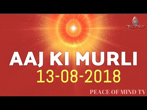 आज की मुरली 13-08-2018 | Aaj Ki Murli | BK Murli | TODAY'S MURLI In Hindi | BRAHMA KUMARIS | PMTV
