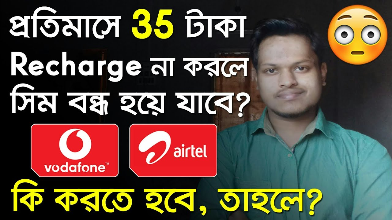 How To Save Vodafone or Airtel Sim Card without Recharging 35 Rupees