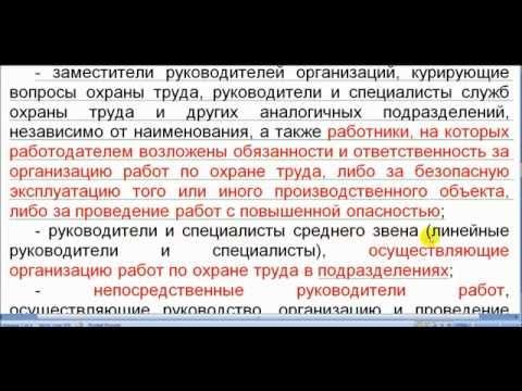 ГОСТ 12.0.004-2015 (раздел 7) 4:40