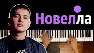 IVAN VALEEV - Novella ● караоке | PIANO_KARAOKE ●ᴴᴰ + НОТЫ & MIDI