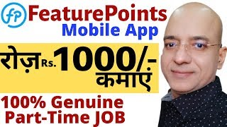 Part time job | Work from home | freelance | featurepoints mobile app | paypal | पार्ट टाइम जॉब |