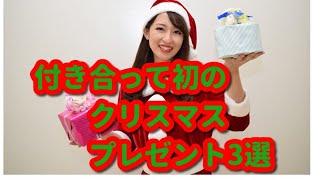 彼氏と付き合いたての初めてのクリスマスプレゼント【3選】