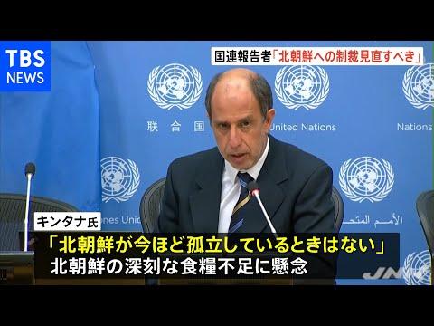 北朝鮮・国連報告者が会見「食糧不足深刻、制裁見直すべき」
