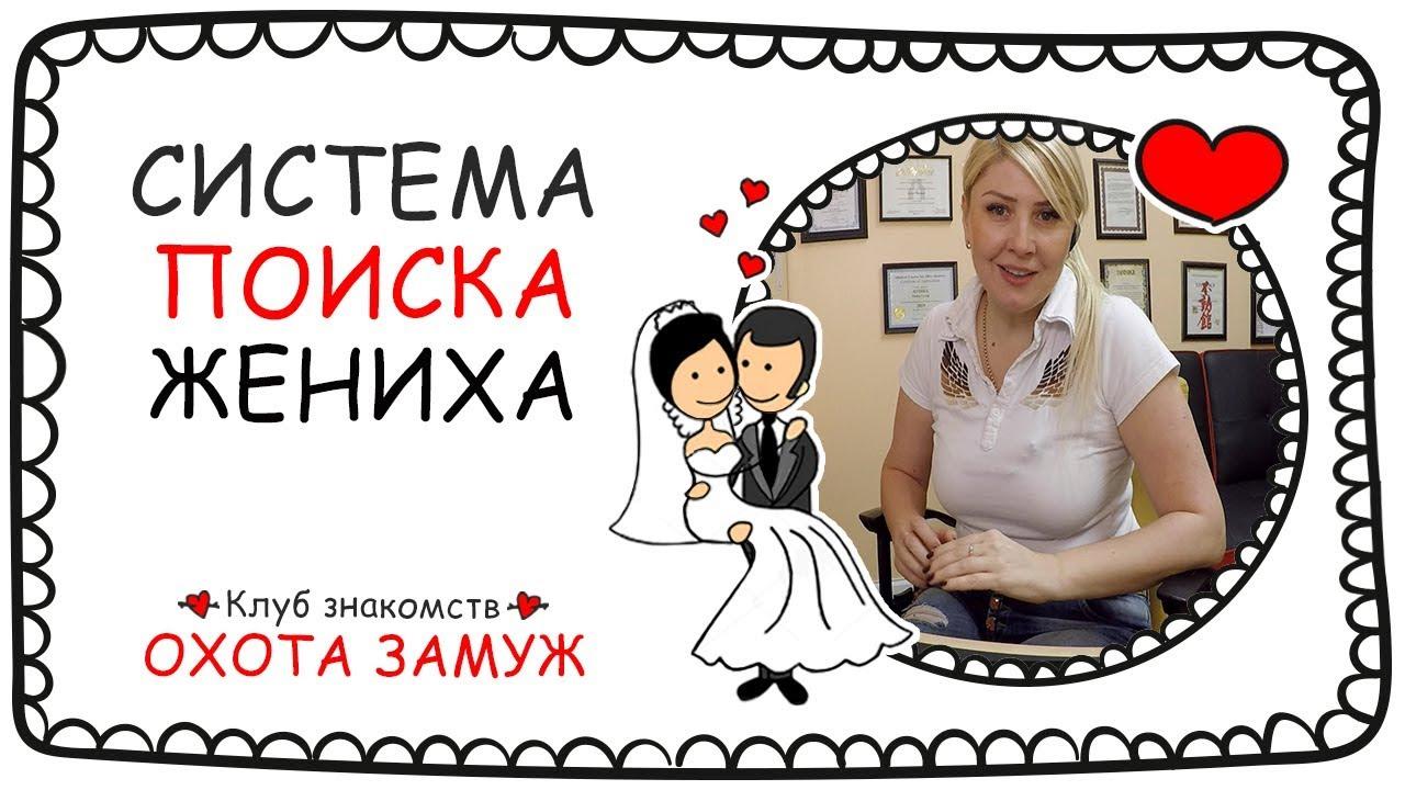 видео знакомство жениха и невесты