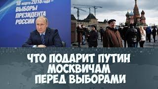 Что подарит Путин москвичам перед выборами