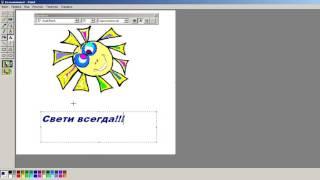 Урок 1 Информатика 5 класс. Paint практика  3