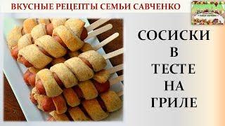 Сосиски в тесте на гриле. Вкусные рецепты семья Савченко