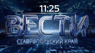 «Вести. Ставропольский край» 24.06.2019