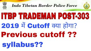 ITBP Trademan Cutoff 2019 | TRADEMAN Cutoff किस प्रकार से बनती है। Complete update by read and lead