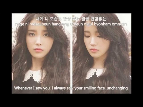 tears korean song tears solji | IU- Tears Wouldn't Fall [HAN|ROM|ENG]