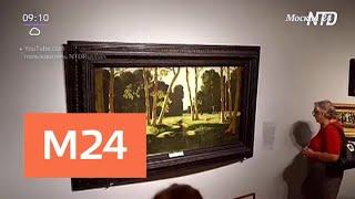 Смотреть видео Выставка Куинджи в Третьяковке станет бесплатной на один день - Москва 24 онлайн