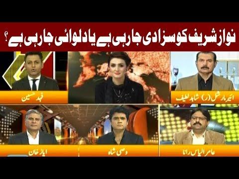 Express Experts | 15 November 2017 | Express News