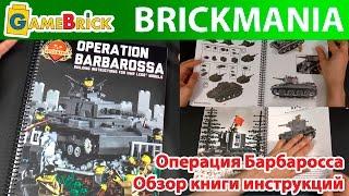 Книга Brickmania Інструкції LEGO танків Operation Barbarossa Building Instruction [музей GameBrick]