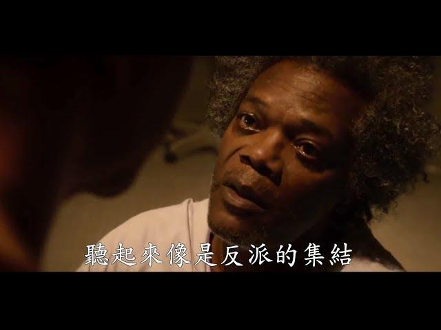 異裂 | HD中文正式電影預告 (Glass)
