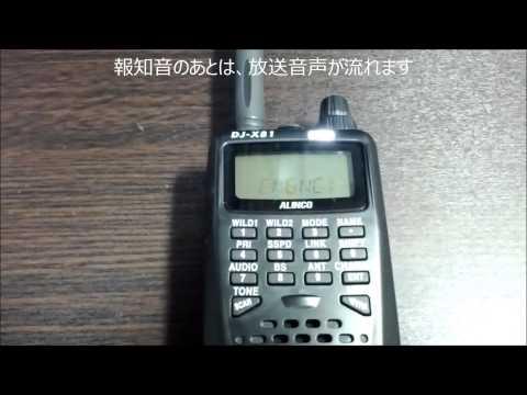 アルインコ DJ-X81 緊急警報放送/緊急地震速報受信テスト